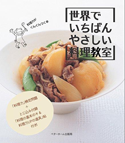 世界でいちばんやさしい料理教室 料理力がぐんぐんつく本