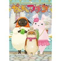 やんやんマチコ 3 (グッズ付数量限定版) [DVD]