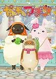 やんやんマチコ 3(グッズ付数量限定版)[DVD]