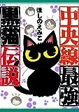 中央線最強黒猫伝説 / ほしの えみこ のシリーズ情報を見る
