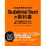 Amazon.co.jp: Web制作者のためのSublime Textの教科書 Web制作者のための教科書シリーズ 電子書籍: 上野 正大, 杉本 淳, 前川 昌幸, 森田 壮, こもりまさあき: Kindleストア