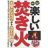 楽しい焚き火 火起こしのコツからカマド料理まで (るるぶDo!)