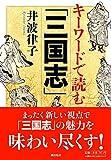 キーワードで読む「三国志」 (潮文庫)