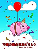 Happy 70th Birthday: 70歳の誕生日おめでとう Cute Pig Themed Birthday Book That Can be Used as a Diary or Notebook. Better Than Card! Independently published