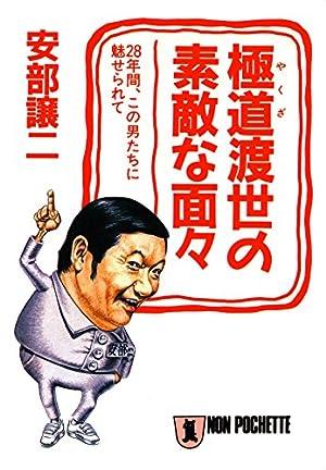 極道渡世の素敵な面々 (祥伝社文庫)