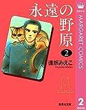 永遠の野原 2 (マーガレットコミックスDIGITAL)