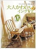大人かわいいインテリア vol.3 (Gakken Interior Mook 私の部屋づくりannex) 画像