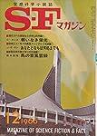 S-Fマガジン 1966年12月号 (通巻89号)