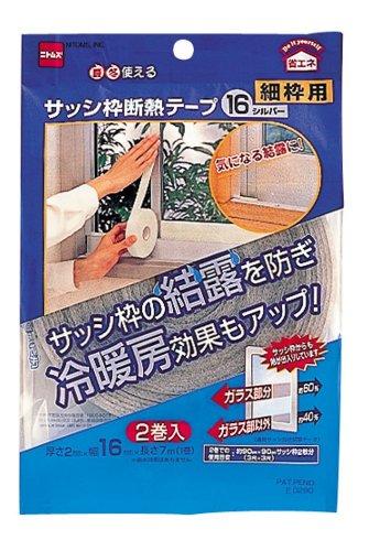ニトムズ サッシ枠断熱テープ16 シルバー 2mm×16mm×7m 2巻入り E0290