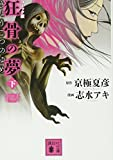 コミック版 狂骨の夢(下) (講談社文庫)