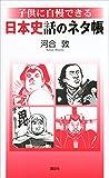 子供に自慢できる 日本史話のネタ帳 (第一事業局ソフトカバーシリーズ)
