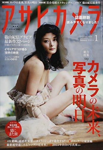 アサヒカメラ 2015年 01月号 [雑誌]の詳細を見る