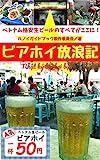 ビアホイ放浪記: ベトナム格安生ビールのすべてがここに!