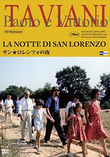 サン★ロレンツォの夜 [DVD]