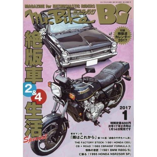 Mr.Bike BG (ミスター・バイク バイヤーズガイド) 2017年1月号 [雑誌]