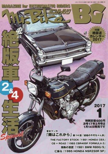Mr.Bike BG (ミスター・バイク バイヤーズガイド) 2017年1月号 [雑誌]の詳細を見る