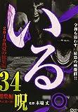 「いる。」2019真夏の総集編 34呪 [DVD]