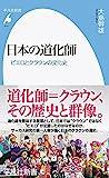日本の道化師: ピエロとクラウンの文化史 (974)
