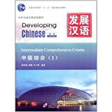 発展漢語 中級総合 ?(第二版 附MP3) 【中国語 解説CD付(中国語)】