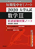 2020大学入試短期集中ゼミノート 数学III