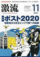 月刊激流 2015年 11 月号〔「ポスト2020」 物販業から生活インフラ業への転換〕