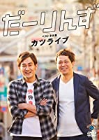 だーりんずベストネタ集「カツライブ」 [DVD]