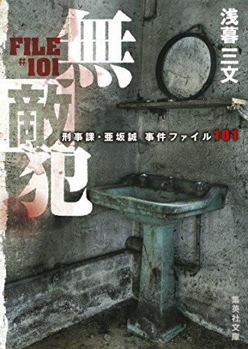 無敵犯 刑事課・亜坂誠 事件ファイル101 (集英社文庫)の詳細を見る