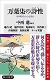 万葉集の詩性 令和時代の心を読む (角川新書) 画像