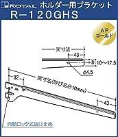 ホルダー用 ブラケット 棚受 ガラス棚 【 ロイヤル 】APゴールド R-120GHS 呼び名:330