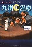 月の兎と行く九州100温泉