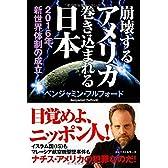 崩壊するアメリカ 巻き込まれる日本
