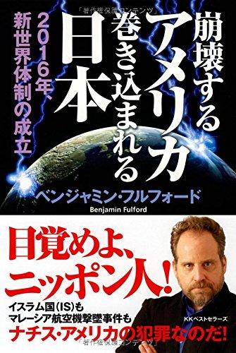 崩壊するアメリカ 巻き込まれる日本の詳細を見る
