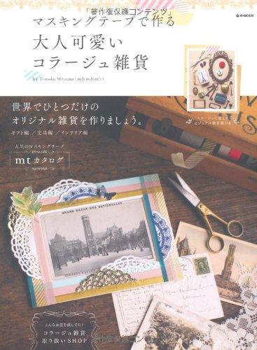 マスキングテープで作る大人可愛いコラージュ雑貨 (e-MOOK)の詳細を見る