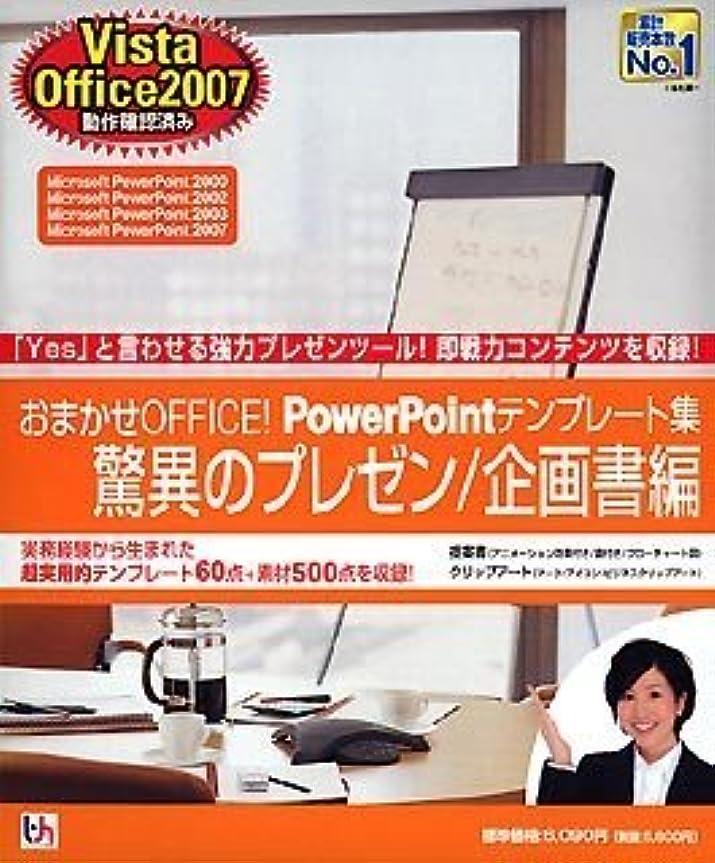 おまかせOFFICE! PowerPointテンプレート集 驚異のプレゼン/企画書編 Vista/Office2007 対応版