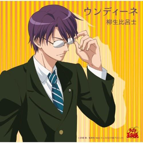 ウンディーネ(アニメ「テニスの王子様」)