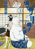 マザリアン(3) (アクションコミックス)
