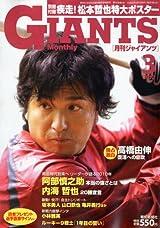 月刊 GIANTS ( ジャイアンツ ) 2010年 03月号 [雑誌]