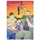弟の夫(3) (アクションコミックス(月刊アクション))