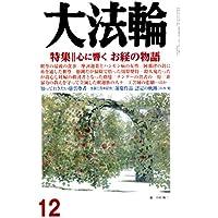 大法輪 2017年 12 月号 [雑誌]