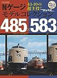 Nゲージ モデルコレクション 485×583 (イカロス・ムック)