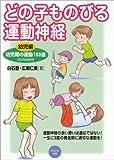 どの子ものびる運動神経 幼児期の運動100選