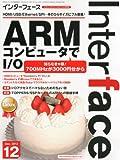 Interface (インターフェース) 2012年 12月号 [雑誌]