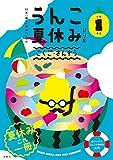 日本一楽しい夏休みドリル うんこ夏休みドリル 小学1年生 (うんこドリルシリーズ)