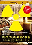 100,000年後の安全 [DVD]
