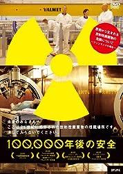 【動画】100,000年後の安全