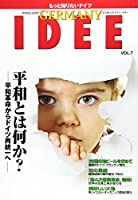 Excellent GERMANY IDEE〈vol.7〉
