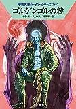 ゴルゲンゴルの鍵 (宇宙英雄ローダン・シリーズ588)