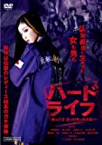 ハードライフ 特別版 ~紫の青春・恋と喧嘩と特攻服~ [DVD]