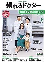 頼れるドクター 千代田・中央・墨田・江東・江戸川 vol.5 2019-2020版 ([テキスト])