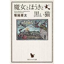 魔女とほうきと黒い猫 (角川ソフィア文庫)